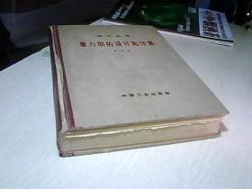 重力坝的设计和计算(坝工丛书)