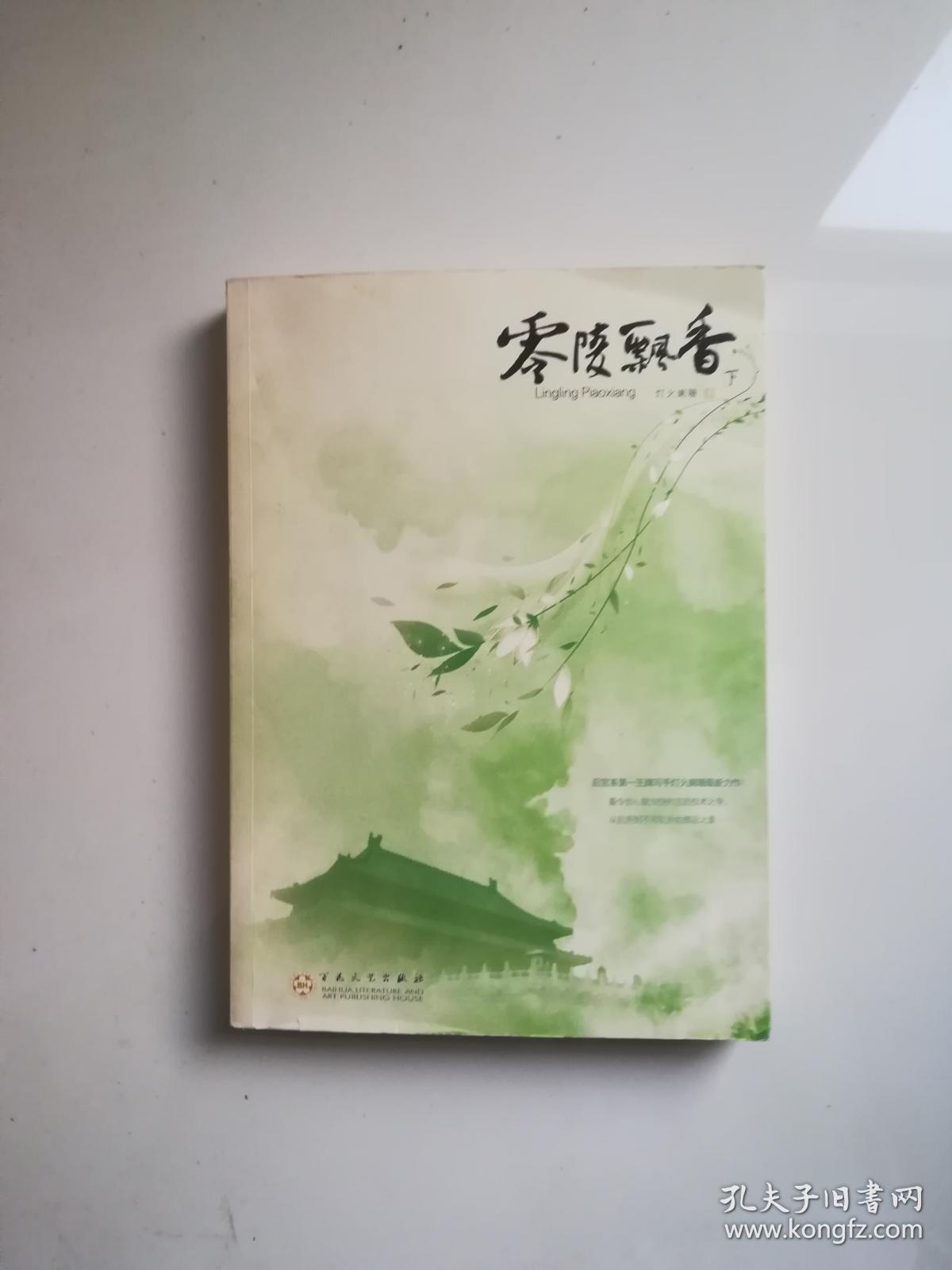 零陵飘香_零陵飘香·下
