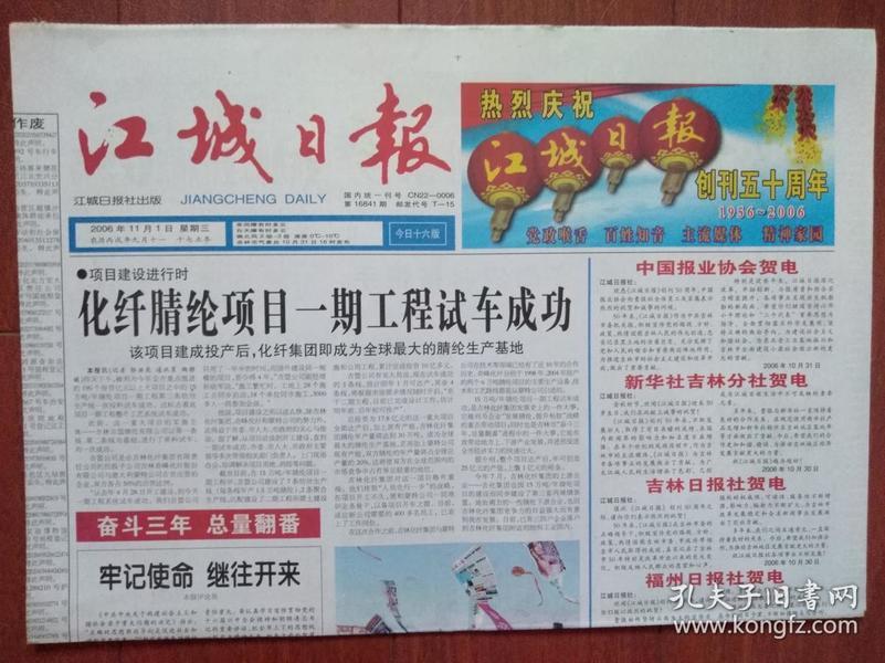江城日报创刊50周年,创刊50年大事记,