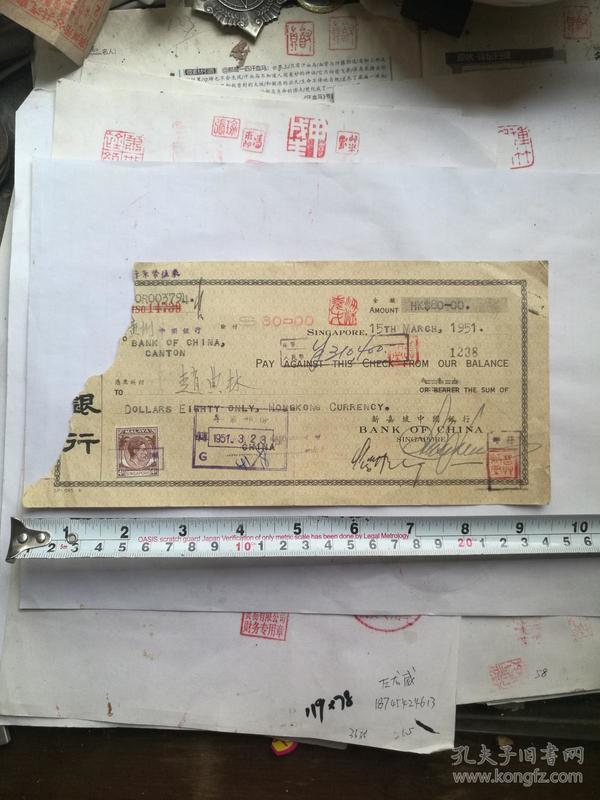 解放初中国银行票据