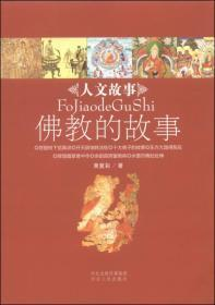人文故事丛书:佛教的故事  有库存  原版 塑封
