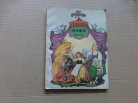 外国儿童文学丛书:贝洛童话(彩色插图本 )戴望舒 译