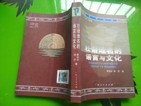壮语地名的语言与文化