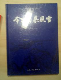 建国60周年优秀中篇小说图文本:今夜有暴风雪