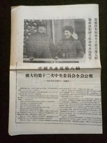 《新西大》西北大学革委会机关报-第一三零期