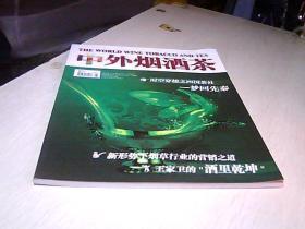 中外烟酒茶  2008  / 5