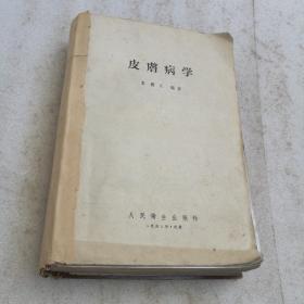 皮肤病学(1959年1版1印珍稀罕见本.馆藏.16开布面精装)仅印2600册