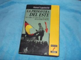 (西班牙语原版)LA PRIMAVERA DEL ESTE 1917-1990:LA CAIDA DEL COMUNISMO EN LA OTRA EUROPA(东方之春--1917-1990年的春天:在另一个欧洲的衰落)