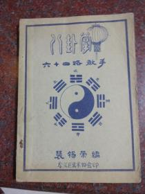 八卦掌六十四路散手  裴锡荣 徐汇区武术协会印  1979年 8品 难得的晒蓝本