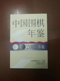 中国围棋年鉴2002年版