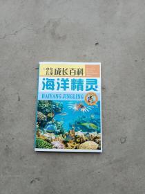 少年儿童成长百科;海洋精灵(彩图注音)