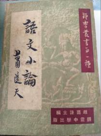 萧遥天  语文小论  55年初版,稀缺包快递