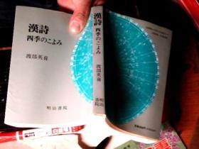 汉诗 四季のこょみ 日文原版  以图为准        E7