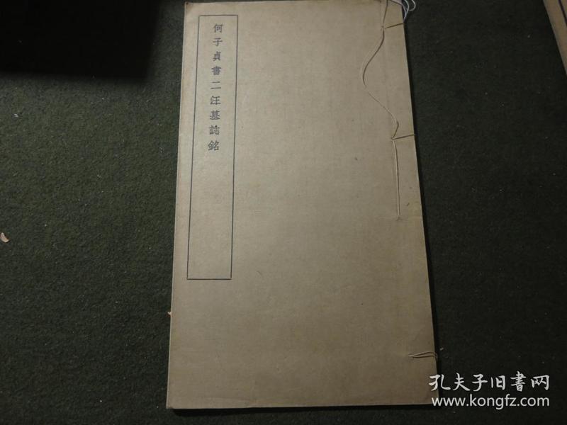 民国线装:《何子贞书二汪墓志铭》