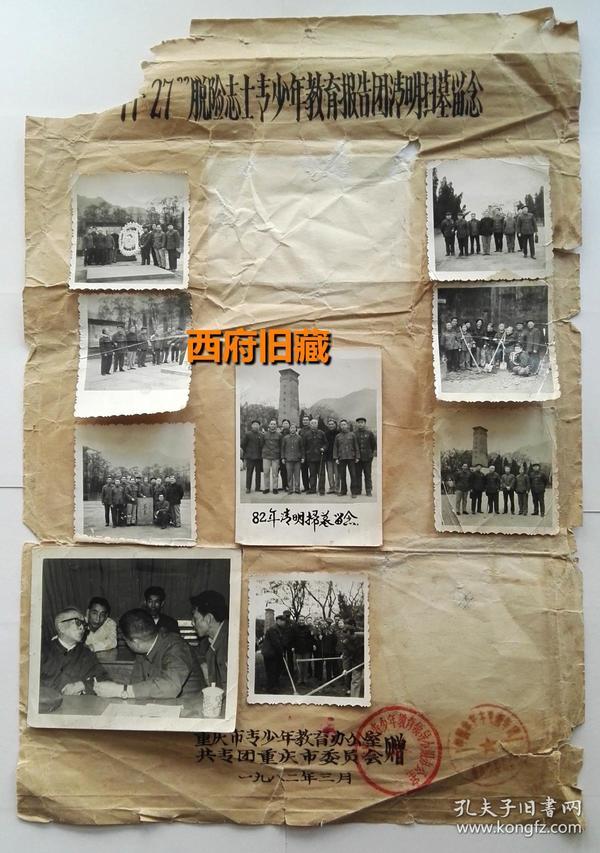 1982年清明节,共青团重庆市委,重庆渣滓洞白公馆1949年11.27脱险志士,这些幸存者历史的活化石