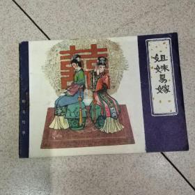 连环画:姐妹易嫁