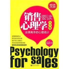 销售要读心理学大全集