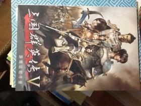 三国群英传V游戏说明手册(无盘)