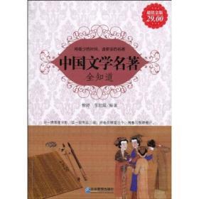 中国文学名著全知道