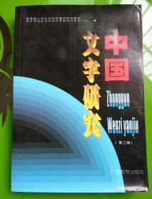 中国文字研究.第二辑