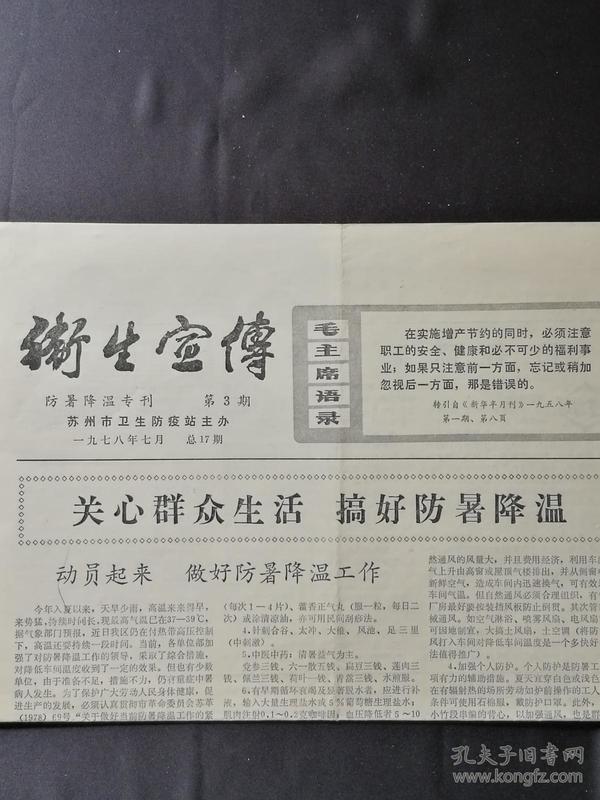 卫生宣传 防暑降温专刊197807