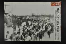 侵华史料《归顺支那兵》1938年3月4日 图为上海五个条辻的职场日军看押下的归顺中国兵的大队伍等 读卖新闻社 右侧有事件详细说明  历史老照片