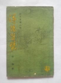 《浔阳琵琶》(满洲国康德九年九月发行.历史哀艳小说)