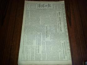 1952年12月2日《沈阳日报》青年团孙成文自制渠道轮成功;