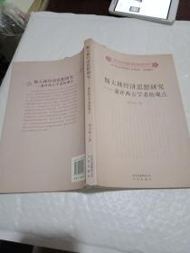 斯大林经济思想研究兼评西方学者的观点
