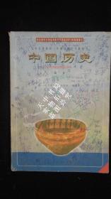 【老课本怀旧收藏】2001年版:九年义务教育三年制初级中学教科书 中国历史  第一册