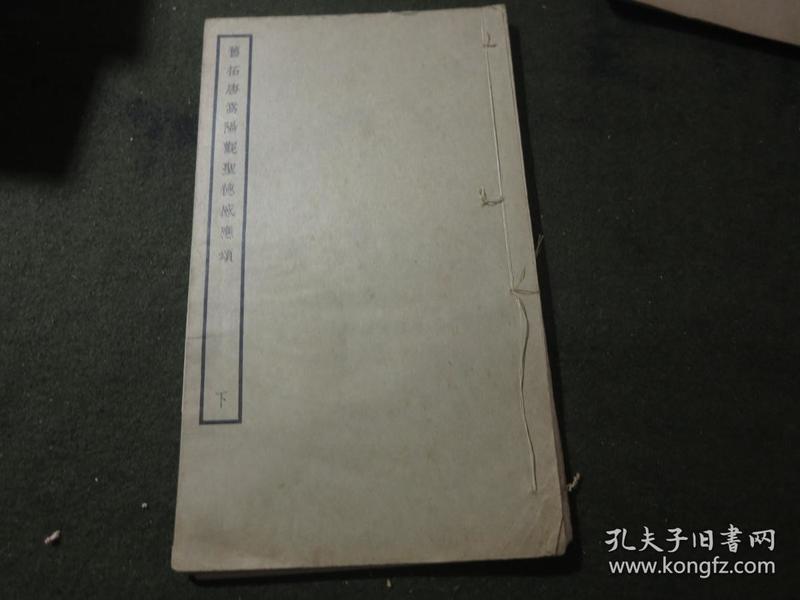民国线装:《旧拓唐嵩阳观圣德感应颂  下册》