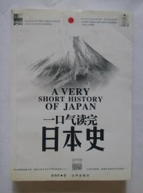 《一口气读完日本史》