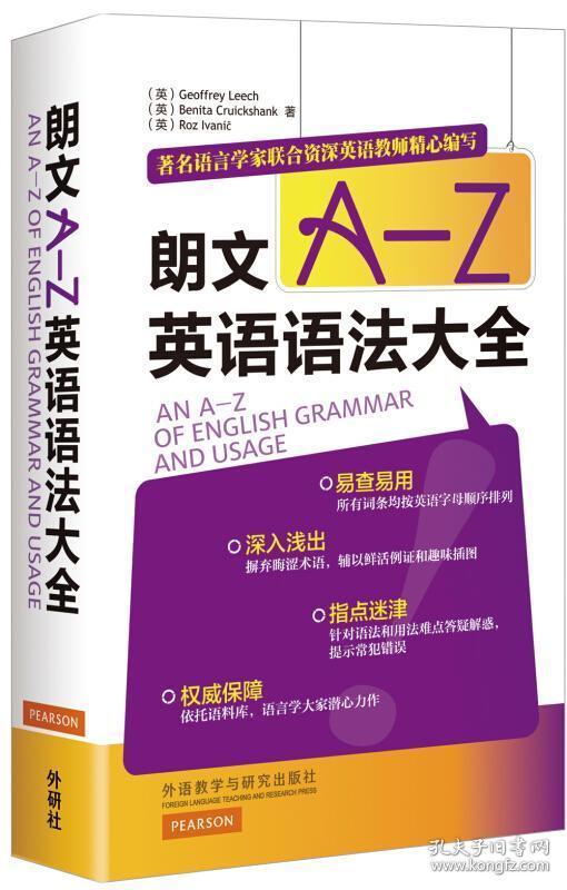 朗文�yan_朗文a-z英语语法大全 [an a-z of english grammar and usage]