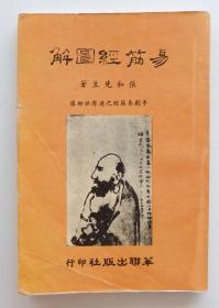 易筋经图解 (1984年版)