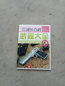 少年儿童成长百科:武器大全(四色注音)