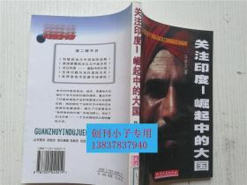 关注印度:崛起中的大国 9787201040219 马加力著 天津人民出版社