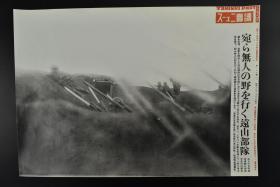 侵华史料《进攻中的日军远山部队》1938年2月18日 图为京汉线南进攻中日军远山部队等 读卖新闻社 右侧有事件详细说明  历史老照片