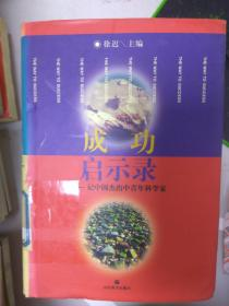 现货~成功启示录:记中国杰出中青年科学家 9787532824564
