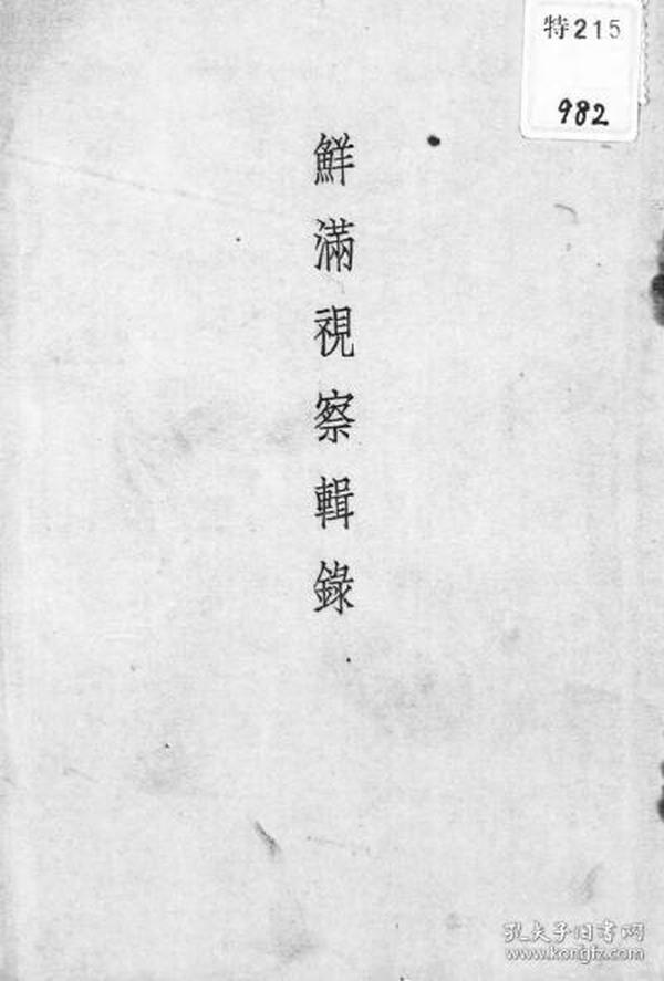 鲜满视察辑录 1937年版(日文)(复印)