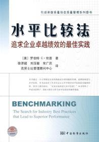 水平比较法:追求企业卓越绩效的最佳实践:the search for industry best practices that lead to superior performance