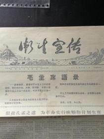 卫生宣传19750101六版