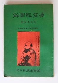 易筋经图解 (1980年版)