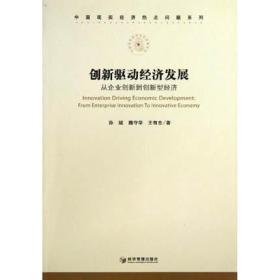 现货正版 创新驱动经济发展:从企业创新到创新型经济 孙斌 经济管理出版社9787509625354 正版书籍2013年07月出版
