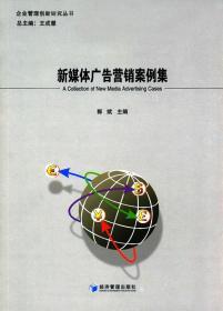 企业管理创新研究丛书:新媒体广告营销案例集