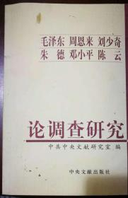 毛泽东周恩来刘少奇朱德邓小平陈云论调查研究