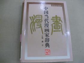 中国当代漫画家辞典