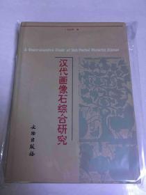 汉代画像石综合研究 硬精装