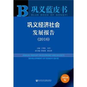 巩义经济社会发展报告(2016)