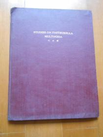《STUDIES ON PASTEURELLA MULTOCIDA多杀性巴氏杆菌的研究》 (精装打印本,  何正礼1947年至1949年留学美国加州大学柏克莱研究院硕士学位论文).