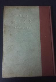 民国二十六年初版【鲁迅书简】 一厚册全 16开精装 三闲书屋初版